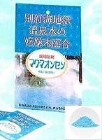 マグマオンセン 別府 海地獄(15g×5包)(医薬部外品)