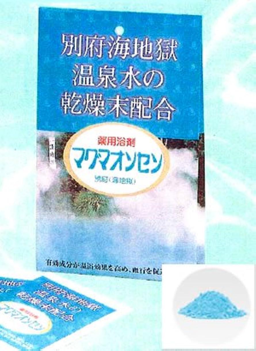 失業者から意志マグマオンセン 別府 海地獄(15g×5包)(医薬部外品)