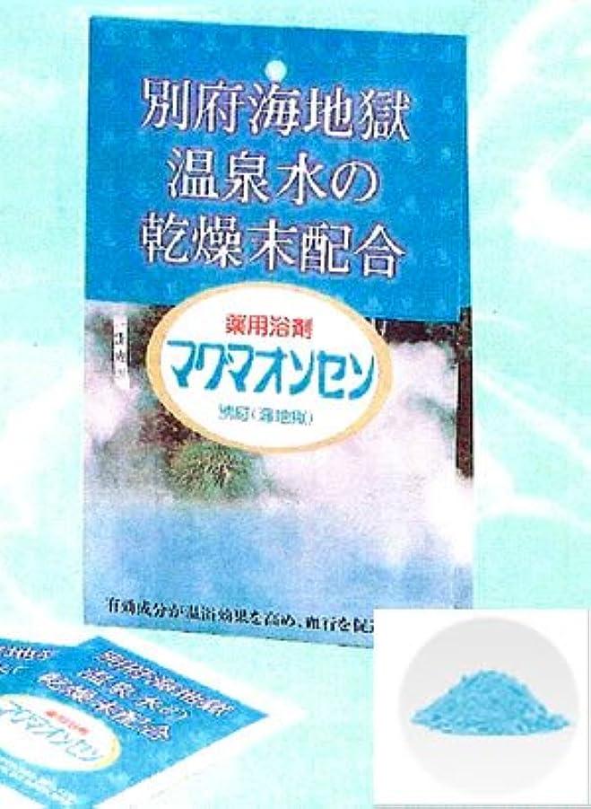 不合格祖母新着マグマオンセン 別府 海地獄(15g×5包)(医薬部外品)