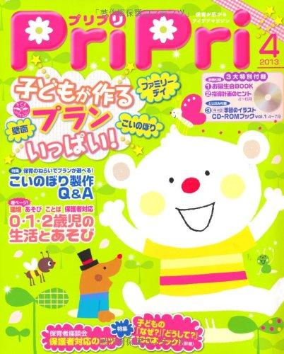 プリプリ2013年4月号 ([レジャー])