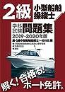 2級小型船舶操縦士 学科試験問題集 2019-2020