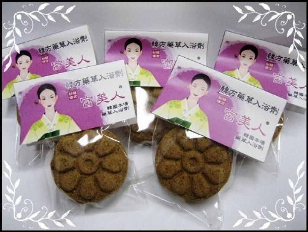 添加剤排除するサイクロプス体の温度を1度を上げる韓方薬草宮美人ー ばら売り  ikkoの本に紹介