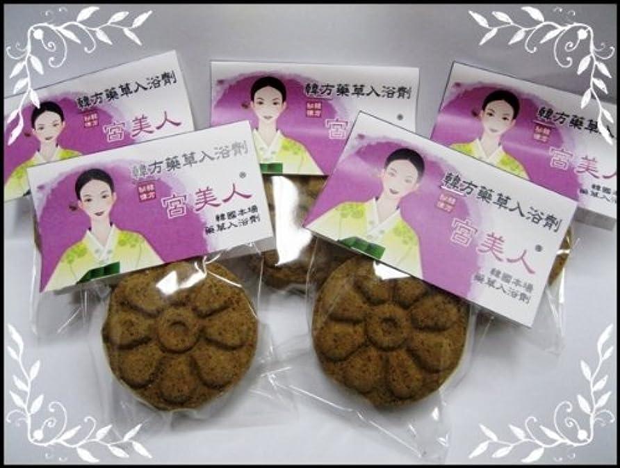 かんがいブース醸造所体の温度を1度を上げる韓方薬草宮美人ー ばら売り  ikkoの本に紹介