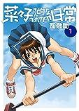 菜々子さん的な日常REVIVAL 1 (ビッグコミックススペシャル)