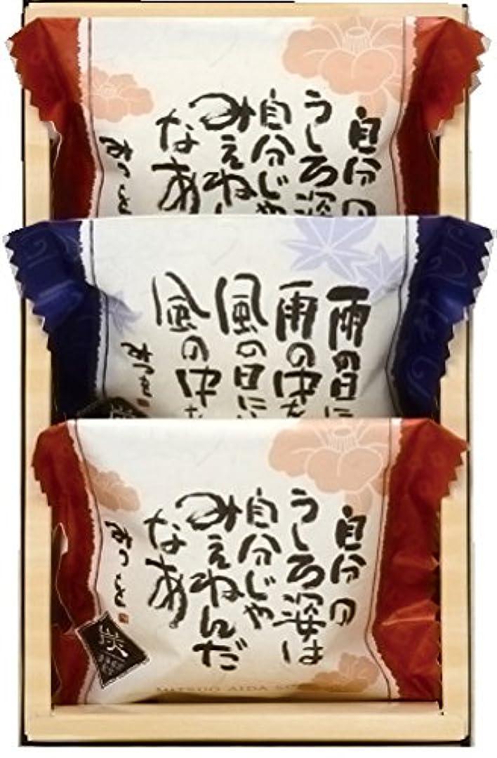 レザー抵抗後継田中太商店 ギフト 相田みつを炭ソープセット YKA-5