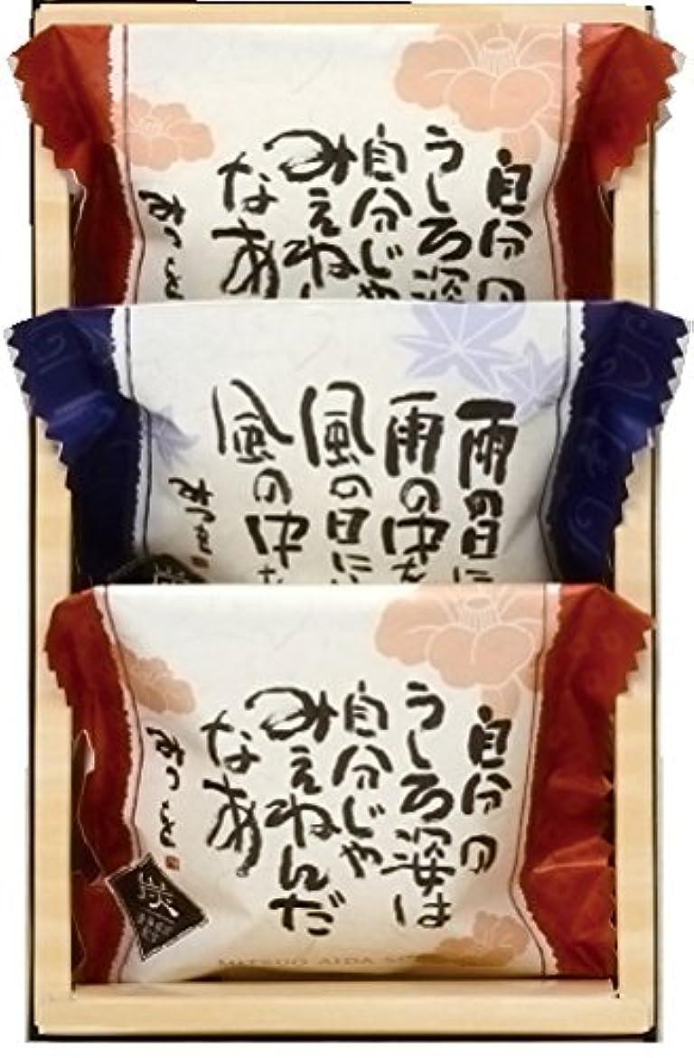 石化する受動的知覚田中太商店 ギフト 相田みつを炭ソープセット YKA-5