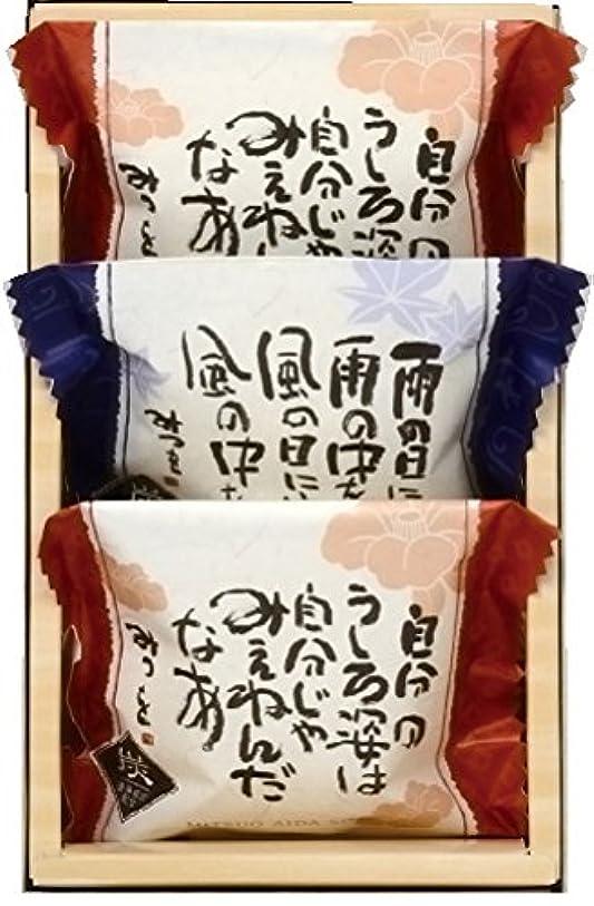 資金大人価格田中太商店 ギフト 相田みつを炭ソープセット YKA-5