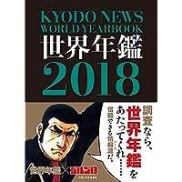 世界年鑑2018