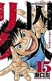 囚人リク(15) (少年チャンピオン・コミックス)