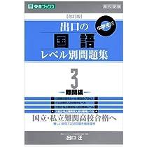 出口の国語レベル別問題集 3難関編 改訂版 (東進ブックス レベル別問題集シリーズ)