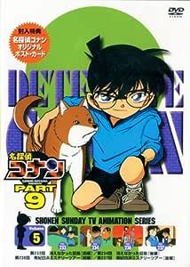 名探偵コナンPART9 Vol.5 [DVD]