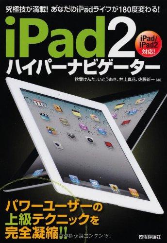iPad2 ハイパーナビゲーターの詳細を見る