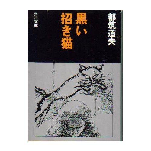 黒い招き猫 (角川文庫 緑)の詳細を見る