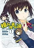 相対性モテ論(1) (電撃コミックス)