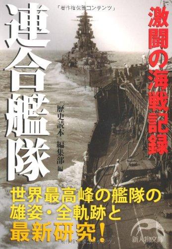 連合艦隊 (新人物往来社文庫)の詳細を見る