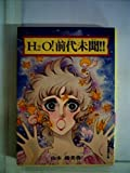 H2O!前代未聞!! (1979年 / 山本 鈴美香 のシリーズ情報を見る