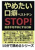 やめたい口癖ベストテン ~STOP!聞き手を不快にする口癖~ (10分で読めるシリーズ)