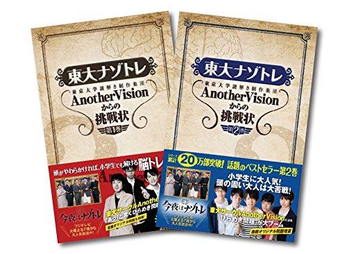特典付!!東大ナゾトレ 2冊セット(第1巻・第2巻)
