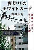 裏切りのホワイトカード 池袋ウエストゲートパーク13 (文春e-book)