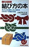 親切図解 結び方の本―知っていると便利・いろいろ使えるひもやロープの結び方90 (エスカルゴ・ブックス)