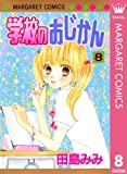 学校のおじかん モノクロ版 8 (マーガレットコミックスDIGITAL)