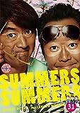さまぁ~ず×さまぁ~ず vol.31 [DVD]