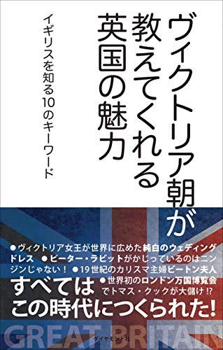 ヴィクトリア朝が教えてくれる英国の魅力 イギリスが分かる10のキーワード (読んで旅する地球の歩き方)