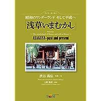 浅草いまむかし 英文併記版 ASAKUSA  English/Japanese