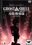 GHOST IN THE SHELL 攻殻機動隊2.0のアニメ画像