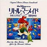 リトル・マーメイド オリジナル・サウンドトラック 日本語版 画像