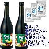 ベジーデル酵素液 720ml 2本+デルオフ(満腹感がでる、腸内スッキリ、食欲を抑える)12粒(1500円)x3袋セット/酵素 ドリンク ダイエット/ ファスティング飲料/酵素液ダイエット