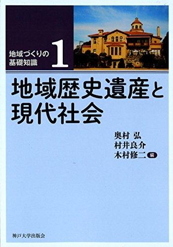 地域歴史遺産と現代社会 (地域づくりの基礎知識1)