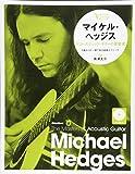 マイケル・ヘッジス アコースティック・ギターの革新者 (CD付) (ザ・マスターズ・オブ・アコースティック・ギター)