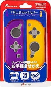 Switchジョイコン用 TPUきせかえカバー(パープル&オレンジ)