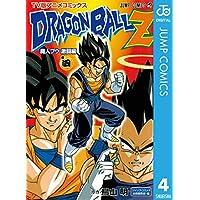 ドラゴンボールZ アニメコミックス 魔人ブウ激闘編 巻四 (ジャンプコミックスDIGITAL)