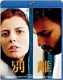 別離[Blu-ray/ブルーレイ]