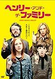 ヘンリー・アンド・ザ・ファミリー [DVD]
