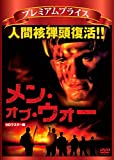 プレミアムプライス版 メン・オブ・ウォー HDマスター版《数量限定版》[DVD]