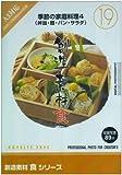 創造素材 食(19) 季節の家庭料理4(弁当・麺・パン・サラダ)