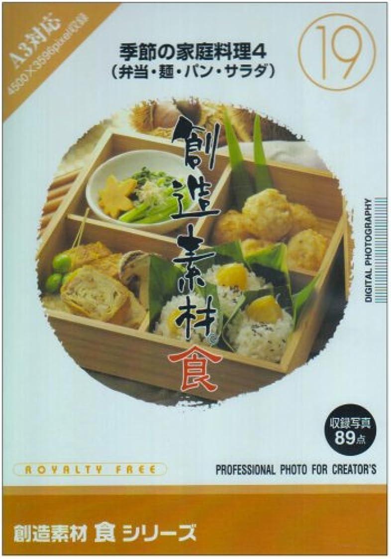 男性温かいギャラリー創造素材 食(19) 季節の家庭料理4(弁当?麺?パン?サラダ)