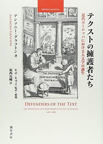 テクストの擁護者たち: 近代ヨーロッパにおける人文学の誕生 (bibliotheca hermetica 叢書)
