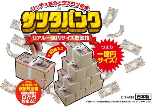 タカラトミーアーツ 貯金箱 サツタバンク 1セット