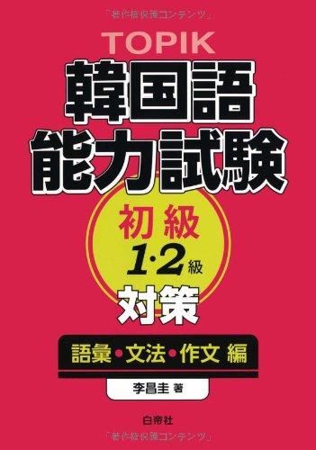TOPIK 韓国語能力試験 初級(1・2級)対策―語彙・文法・作文編