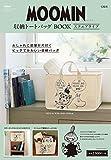 MOOMIN 収納トートバッグ BOOK スクエアタイプ (バラエティ)