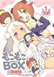 もこもこBOX / ☆画野朗 のシリーズ情報を見る