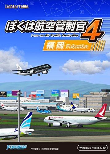 テクノブレイン ぼくは航空管制官4福岡
