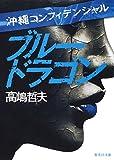 沖縄コンフィデンシャル ブルードラゴン 沖縄県警シリーズ (集英社文庫)