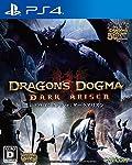 「ドラゴンズドグマ ダークアリズン」デザインワークスが10月発売