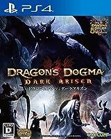 PS4用高画質版「ドラゴンズドグマ ダークアリズン」10月発売