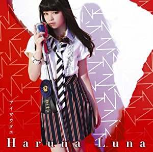 アイヲウタエ(初回生産限定盤)(Blu-ray Disc付)